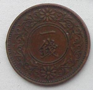 IMG02919выст Япония 1 сен 1921.jpg