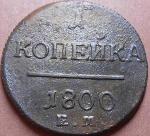 монеты 637.jpg