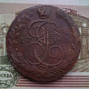 5 коп.1784 рев..jpg