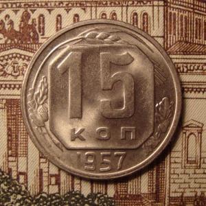15 коп.57 рев.jpg