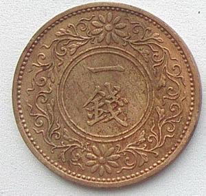 IMG03144выст Япония 1 сен 1935.jpg