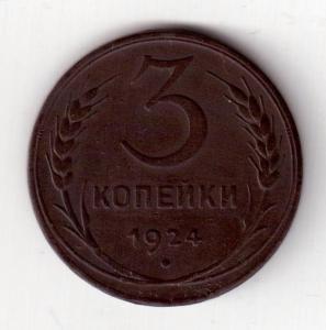 копейка33.jpg
