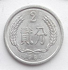 IMG04293выст Китай 2 феня 1983.jpg