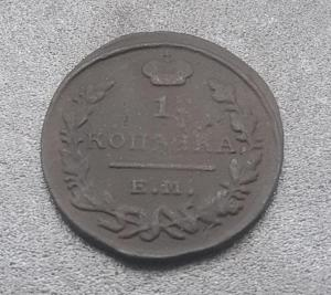1 коп 1823 2.jpg
