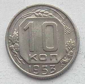 IMG05076выст СССР 10 коп 1953.jpg