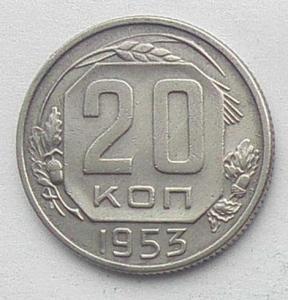 IMG05076выст СССР 20 коп 1953.jpg