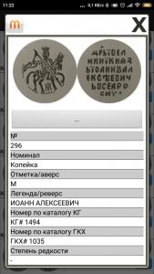 Screenshot_2019-04-25-11-22-44-257_an.osintsev.flake.png
