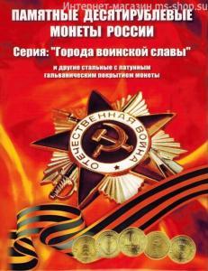 albom_dlya_monet_gvs_seriya_i_latun_1.jpg