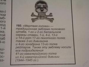 znak---kokarda-ss-ss-tankista-kavaleriya-3-reykh-7-5858580.jpg