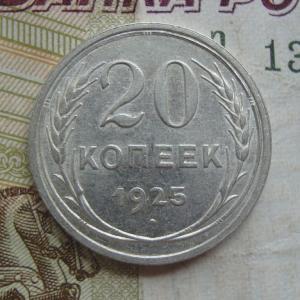 20 коп.25 рев.jpg