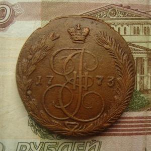 5 копеек 1773 рев..jpg