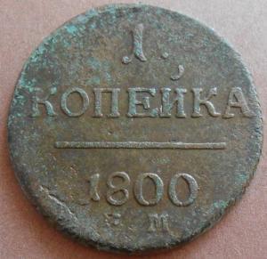 монеты 358.jpg