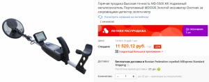 2019-06-19 17_26_36-Горячая продажа Высокая точность MD 5500 ЖК подземный металлоискатель Портативны.png