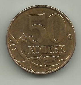 50 коп 2014 раск(19).jpg