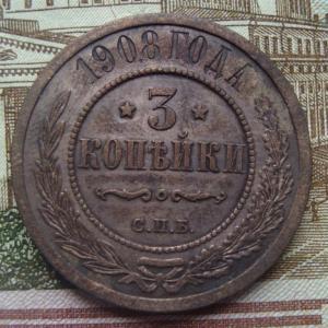 3 коп 1908 рев..jpg