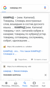Screenshot_2019-07-31-21-51-16-448_com.google.android.googlequicksearchbox.png