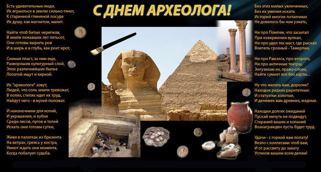 Поздравления археологам в стихах