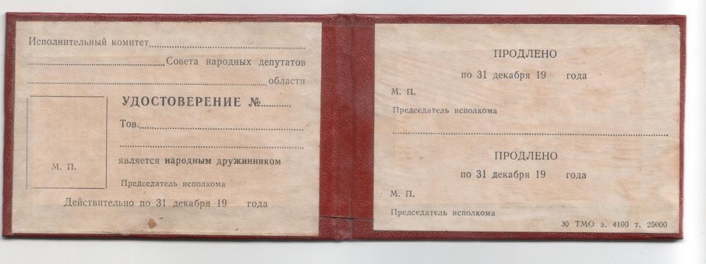 фото корочки удостоверение казака вам активное