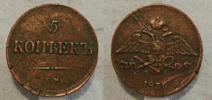 5 коп 1836.JPG