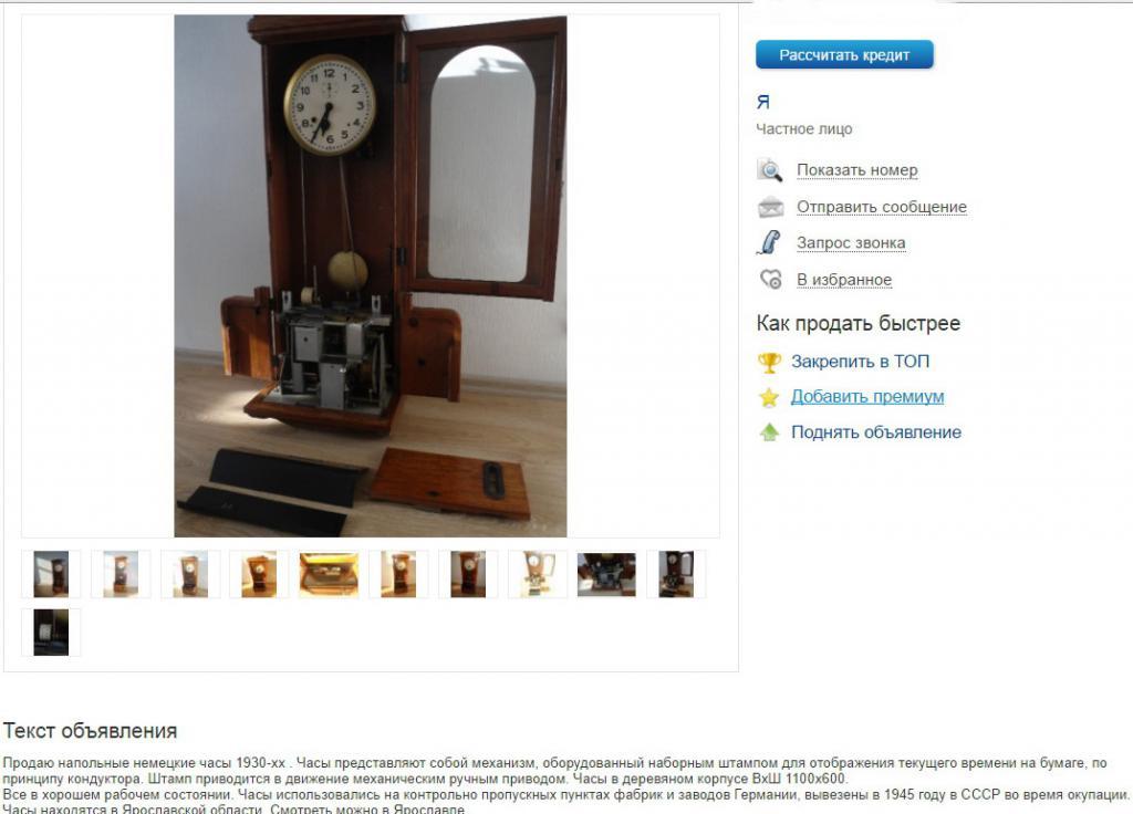 Время во продать напольные часы вывезены из войны германии часы в в пятигорске ломбард продать