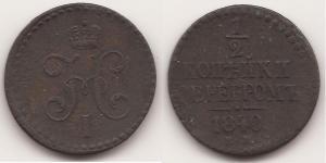 полкопейки 1840 общая.jpg