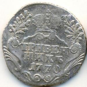 гривенник 1770р.jpg