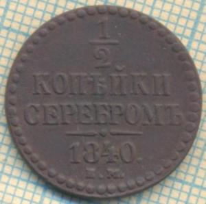 1840 полк р скан.jpg