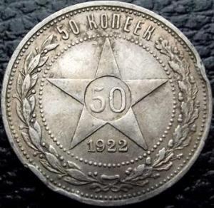 50 коп 1922в.jpg