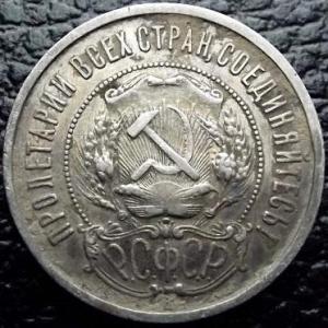 50 коп 1922б.jpg