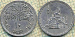 Египет 10 пиастров 1984  96.jpg