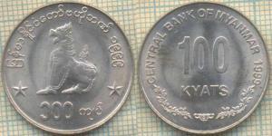 Мьянма 100 кьят 1999  52.jpg