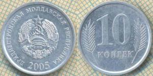 Приднестровье 10 копеек 2005 105.jpg