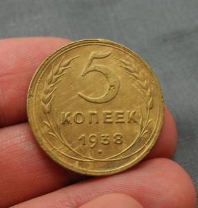 5 копеек 1938 2.jpg
