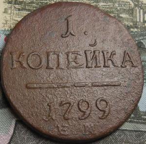 монеты 837.jpg