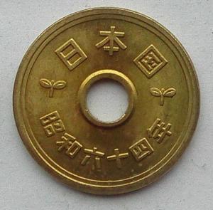 IMG02927выст Япония 5 йен 1989.jpg