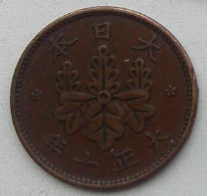 IMG02927выст Япония 1 сен 1921.jpg