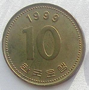 IMG04663выст Корея 10 вон 1999.jpg