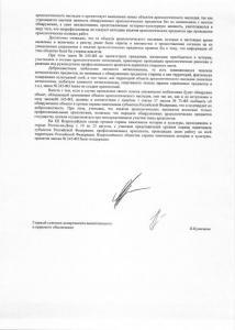 письмо 2.jpg