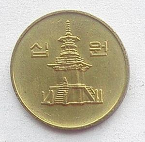 IMG04672выст Корея 10 вон 2005.jpg