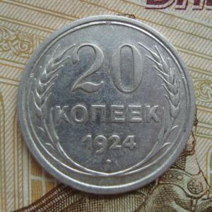 20 коп.24 рев..jpg