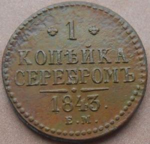 монеты 243.jpg