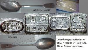 Ложка серебро  1863г. - копия.jpg