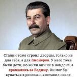 Коммунист царь