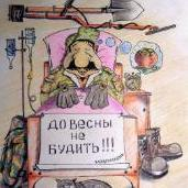 Подвох84
