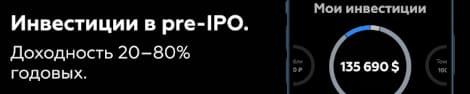 Инвестиции в Pre-IPO